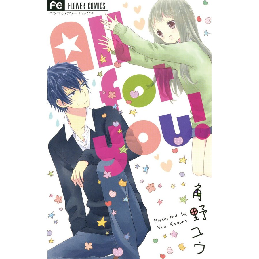 All for you! 電子書籍版 / 角野ユウ|ebookjapan