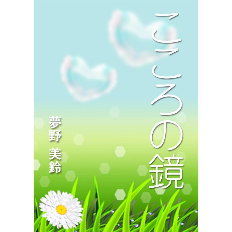 こころの鏡 電子書籍版 / 夢野美鈴|ebookjapan