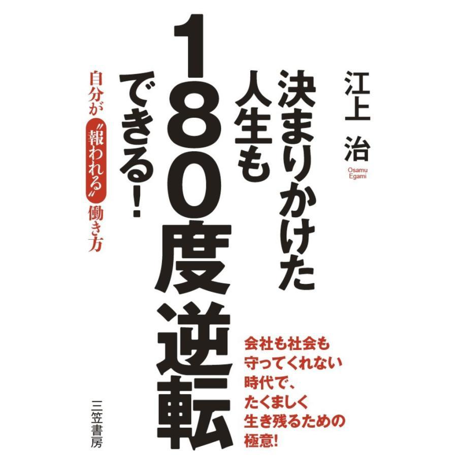 決まりかけた人生も180度逆転できる! 電子書籍版 / 江上治|ebookjapan