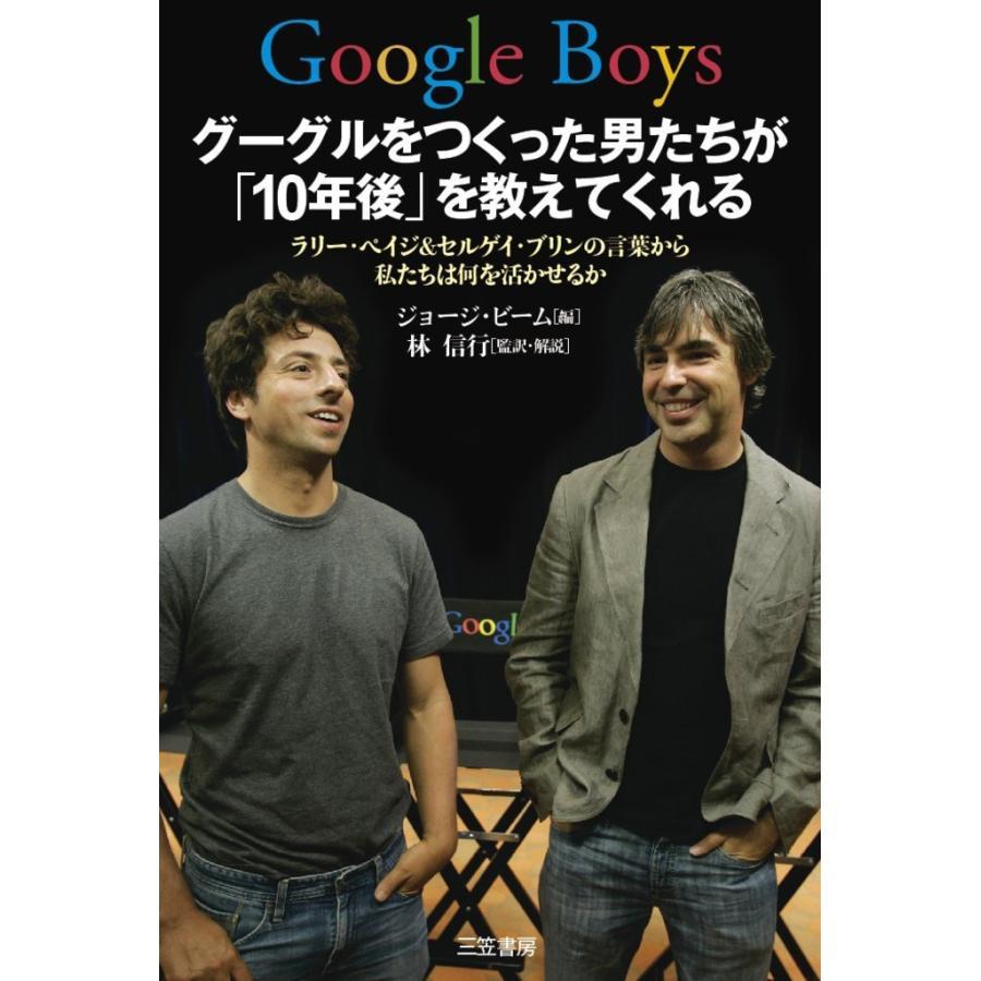 Google Boys グーグルをつくった男たちが「10年後」を教えてくれる 電子書籍版 / ジョージ・ビーム/林信行|ebookjapan
