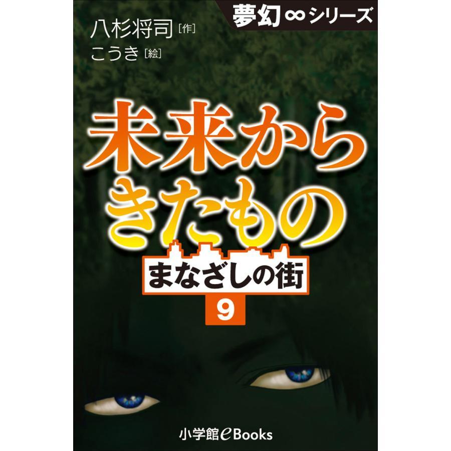夢幻∞シリーズ まなざしの街9 未来からきたもの 電子書籍版 / 八杉将司(作)/こうき(絵)|ebookjapan