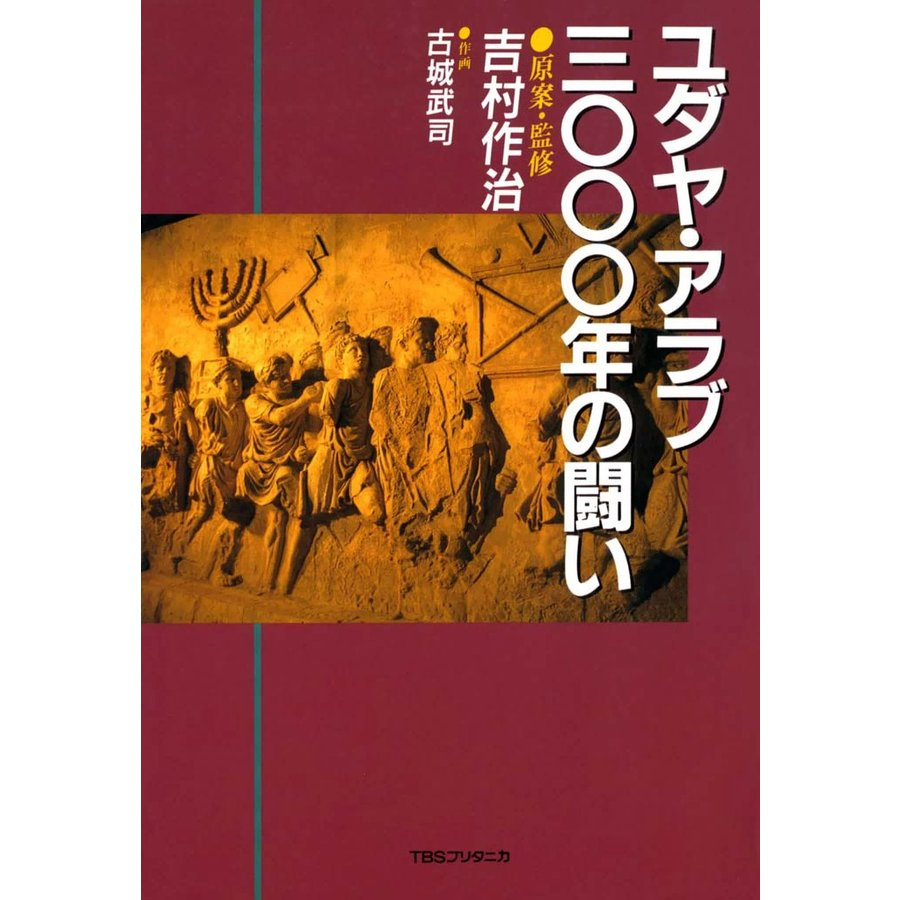 ユダヤ・アラブ3000年の闘い 電子書籍版 / 吉村作治/古城武司|ebookjapan
