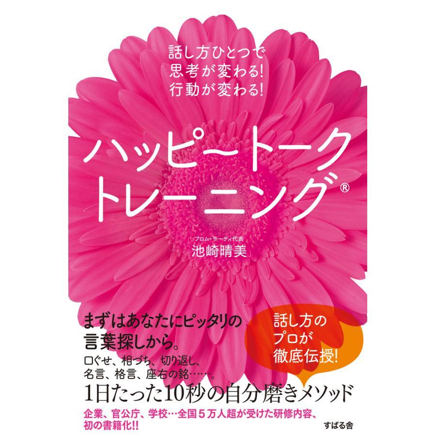 ハッピートークトレーニング(R) 電子書籍版 / 著:池崎晴美 ebookjapan