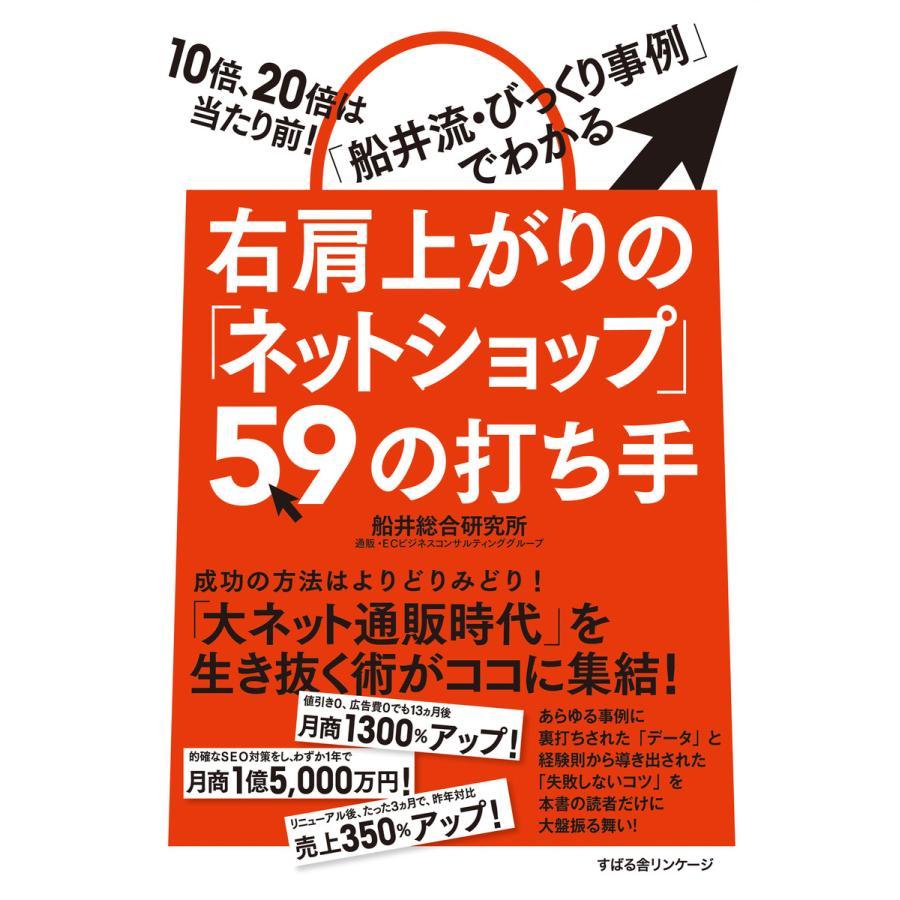 【初回50%OFFクーポン】右肩上がりの「ネットショップ」59の打ち手 電子書籍版 / 著:船井総合研究所通販・ECビジネスコンサルティンググループ|ebookjapan