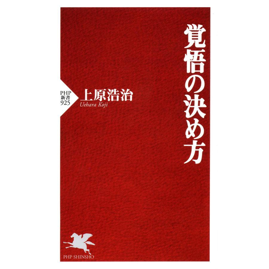 覚悟の決め方 電子書籍版 / 著:上原浩治|ebookjapan