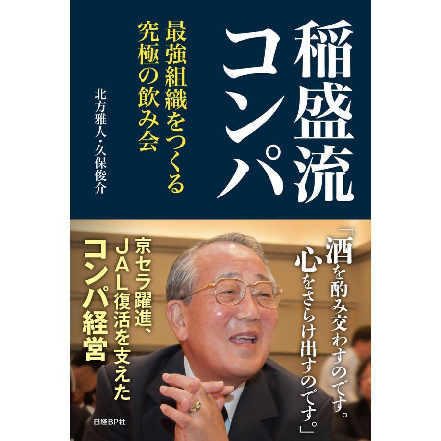 稲盛流コンパ 電子書籍版 / 著:北方雅人 著:久保俊介|ebookjapan