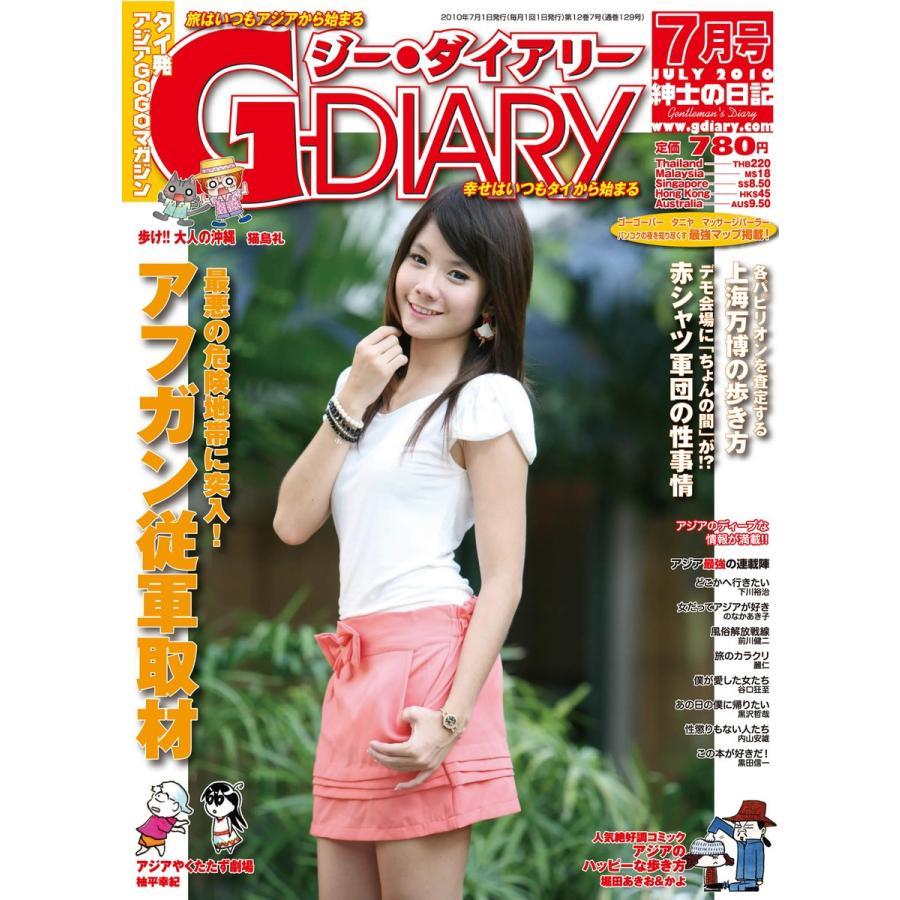 アジアGOGOマガジン G-DIARY 2010年7月号 電子書籍版 / アールコス・メディア株式会社|ebookjapan