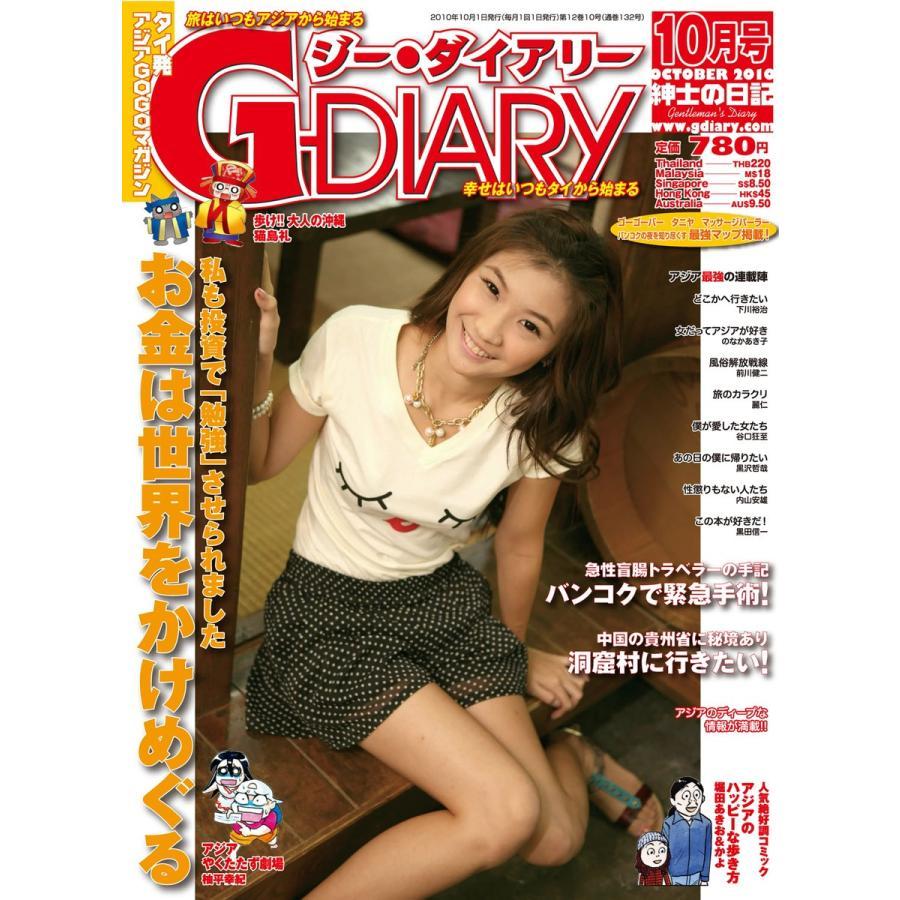 アジアGOGOマガジン G-DIARY 2010年10月号 電子書籍版 / アールコス・メディア株式会社|ebookjapan