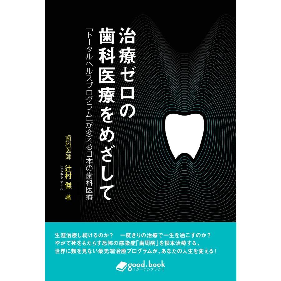 治療ゼロの歯科医療をめざして 電子書籍版 / 辻村傑 ebookjapan