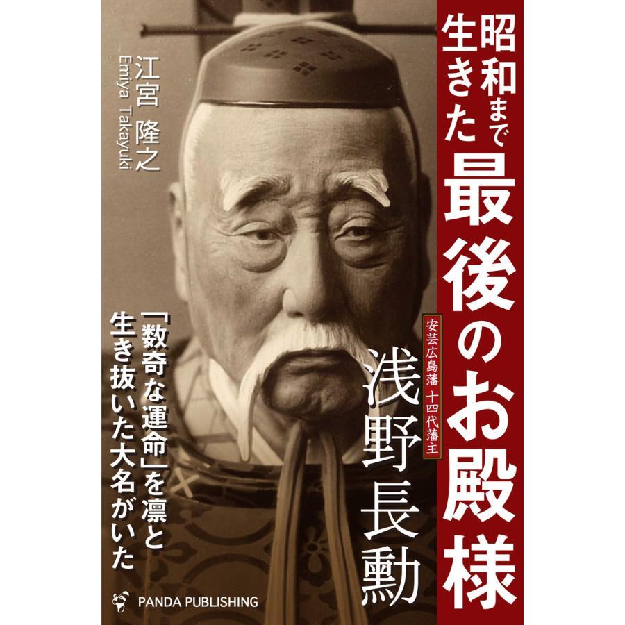 昭和まで生きた「最後のお殿様」浅野長勲 電子書籍版 / 江宮隆之|ebookjapan