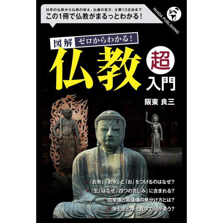 図解 ゼロからわかる 仏教「超」入門 電子書籍版 / 阪東良三|ebookjapan