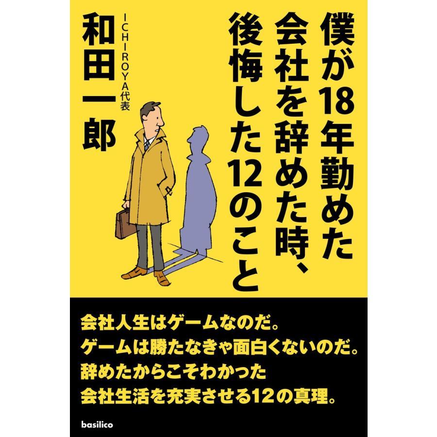 僕が18年勤めた会社を辞めた時、後悔した12のこと 電子書籍版 / 和田一郎|ebookjapan
