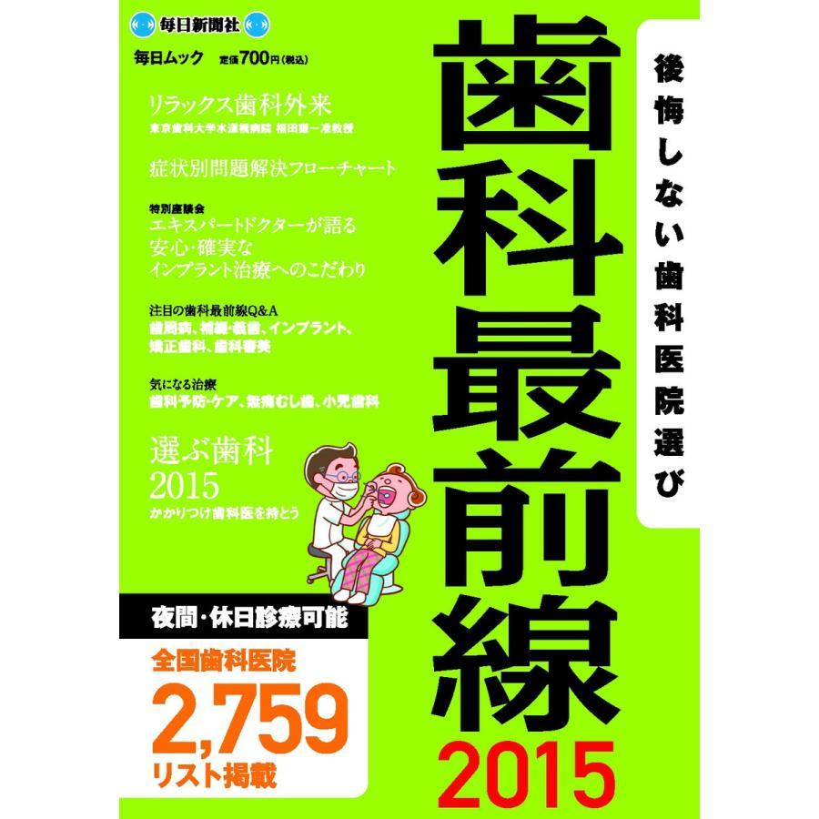 毎日ムック 歯科最前線2015 電子書籍版 / 毎日新聞社|ebookjapan