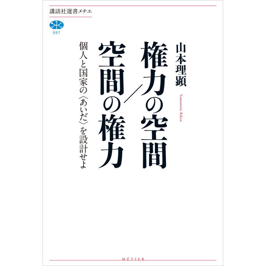 権力の空間/空間の権力 個人と国家の〈あいだ〉を設計せよ 電子書籍版 / 山本理顕|ebookjapan
