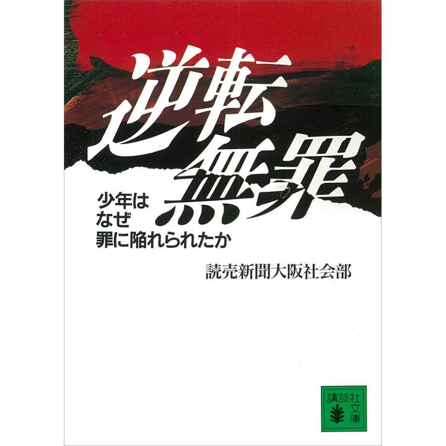 逆転無罪 少年はなぜ罪に陥れられたか 電子書籍版 / 読売新聞大阪社会部|ebookjapan