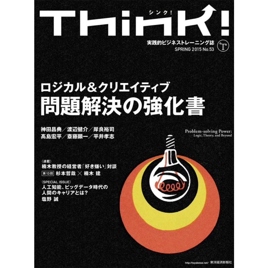 【初回50%OFFクーポン】Think! SPRING 2015 電子書籍版 / Think!編集部 ebookjapan