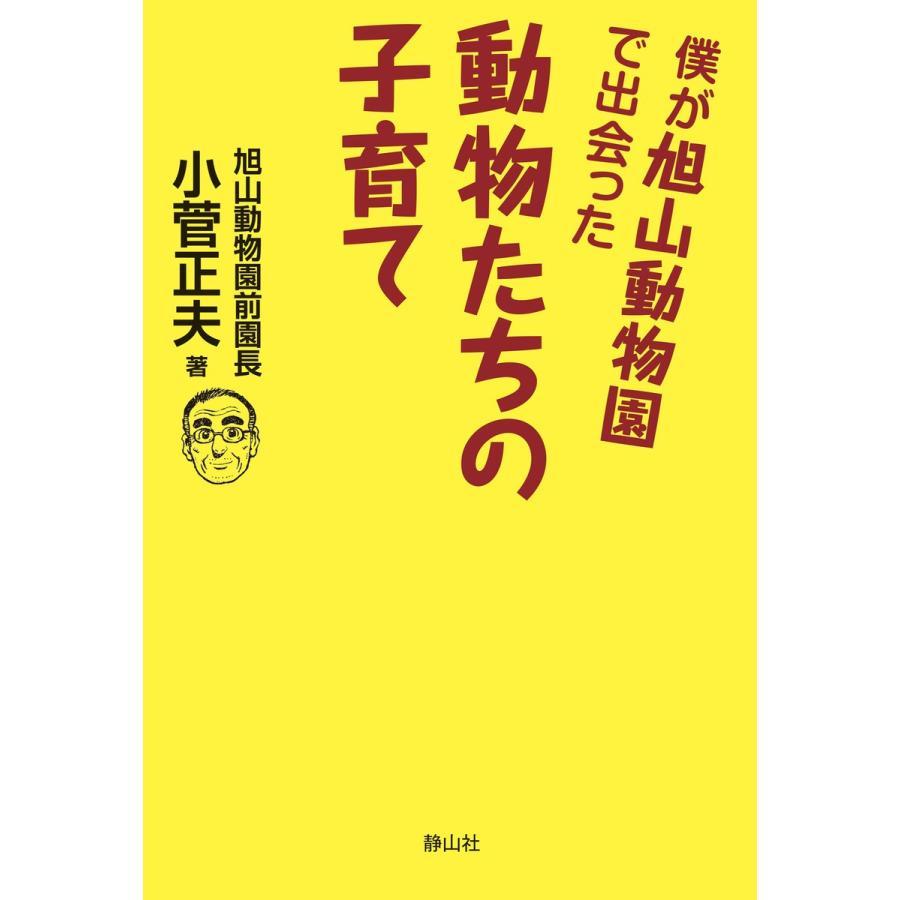 僕が旭山動物園で出会った動物たちの子育て 電子書籍版 / 著:小菅正夫 ebookjapan
