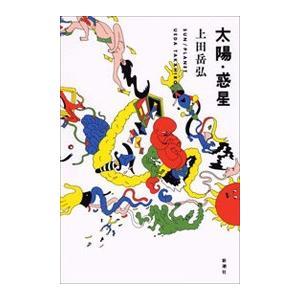 太陽・惑星 電子書籍版 / 上田岳弘|ebookjapan