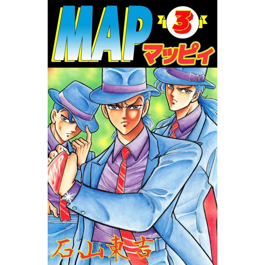 MAP/マッピィ (3) 電子書籍版 / 石山東吉|ebookjapan