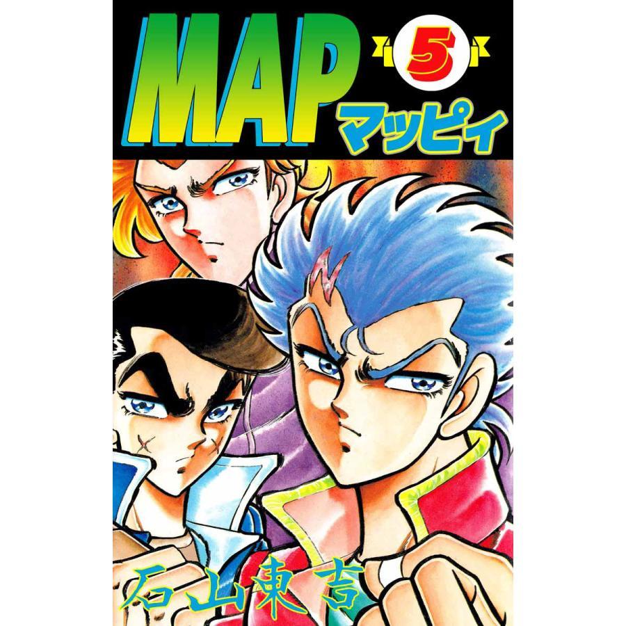 MAP/マッピィ (5) 電子書籍版 / 石山東吉|ebookjapan
