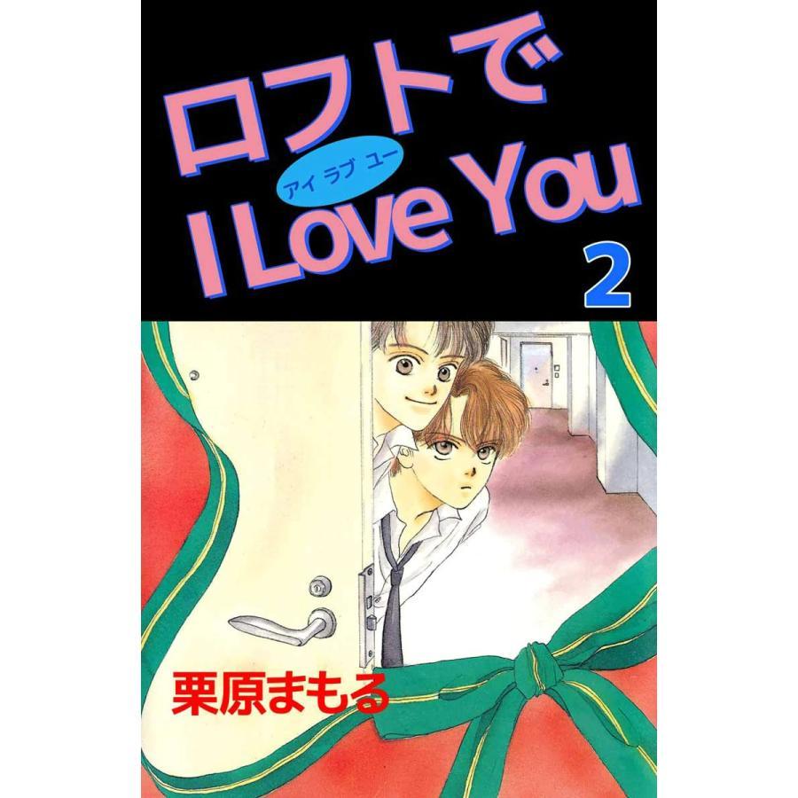 ロフトでI Love You (2) 電子書籍版 / 栗原まもる|ebookjapan
