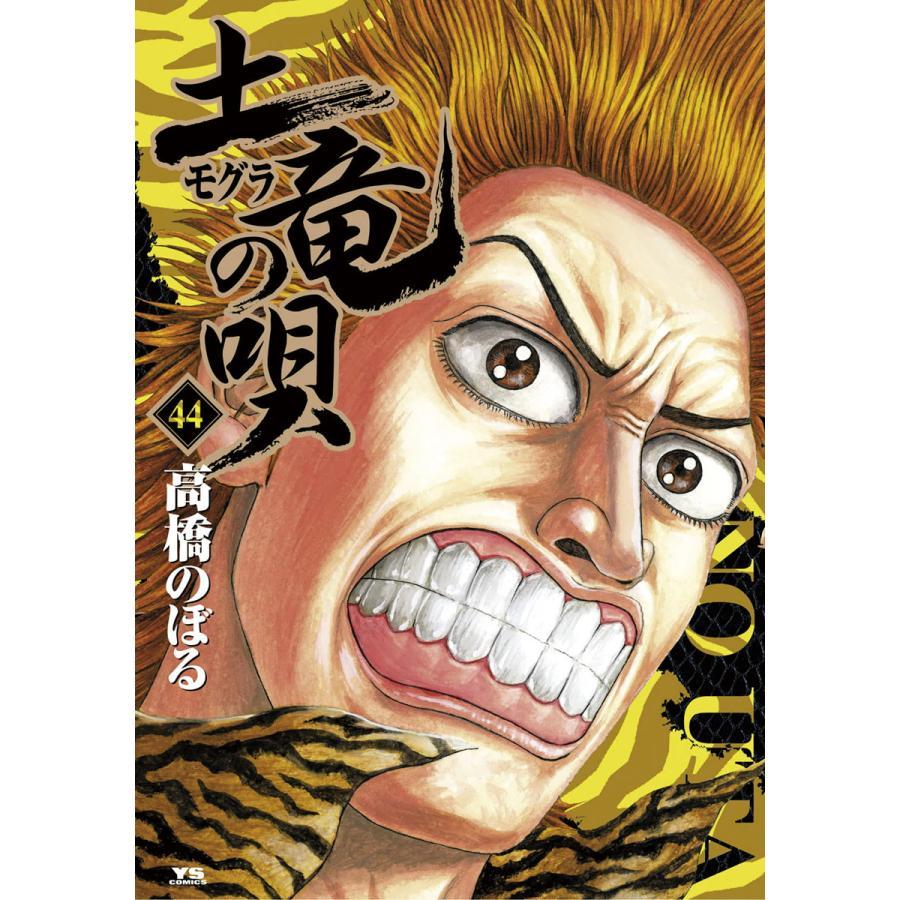 土竜(モグラ)の唄 (44) 電子書籍版 / 高橋のぼる ebookjapan