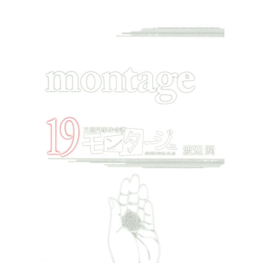 三億円事件奇譚 モンタージュ (19) 電子書籍版 / 渡辺潤|ebookjapan