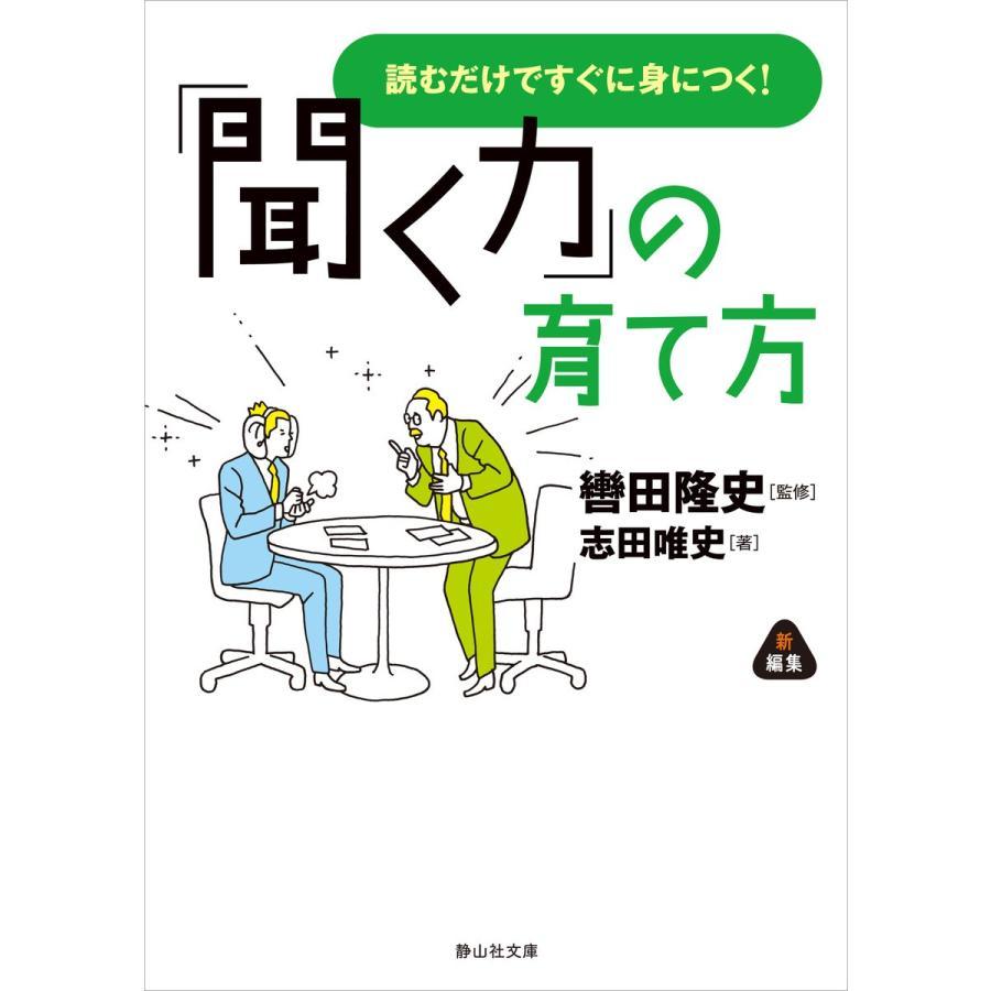「聞く力」の育て方 電子書籍版 / 監:轡田隆史 著:志田唯史|ebookjapan