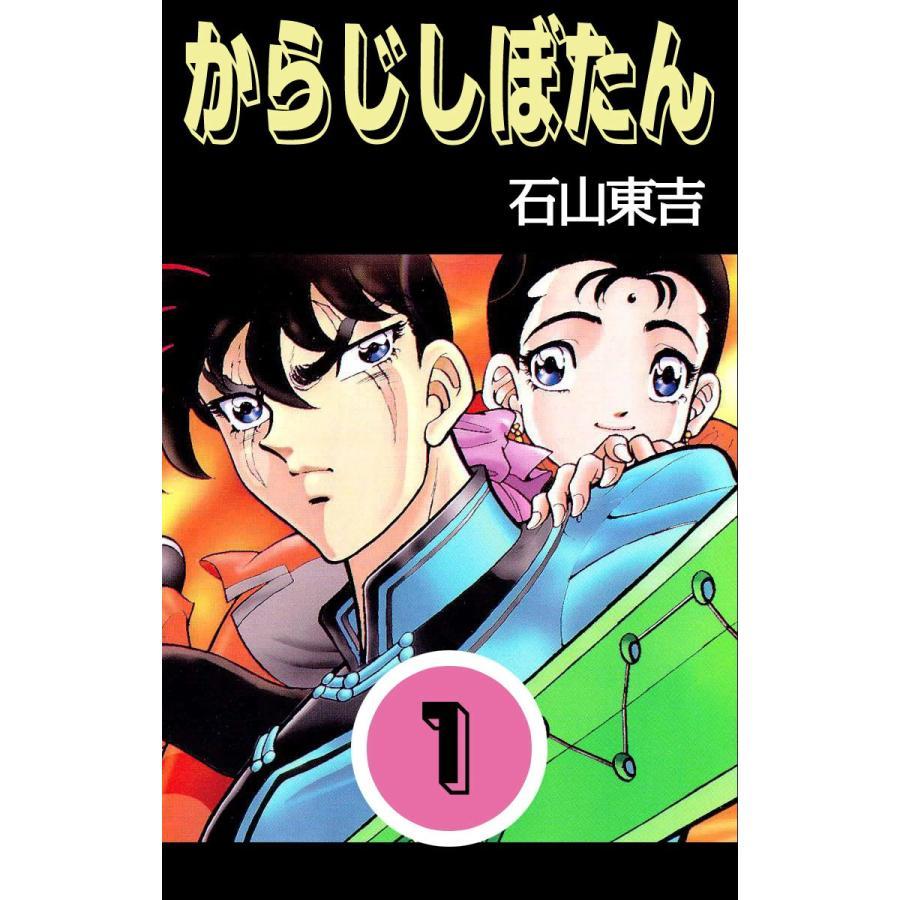 からじしぼたん (1) 電子書籍版 / 石山東吉|ebookjapan