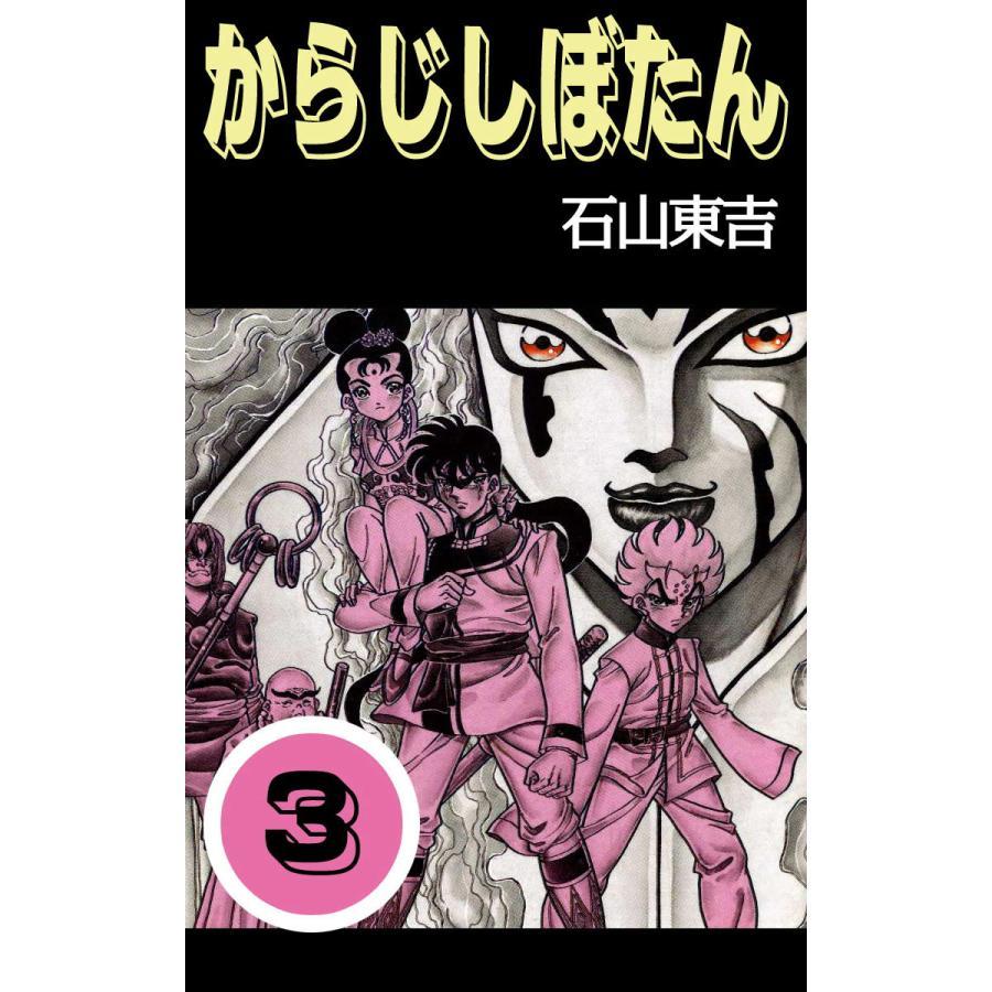 からじしぼたん (3) 電子書籍版 / 石山東吉|ebookjapan