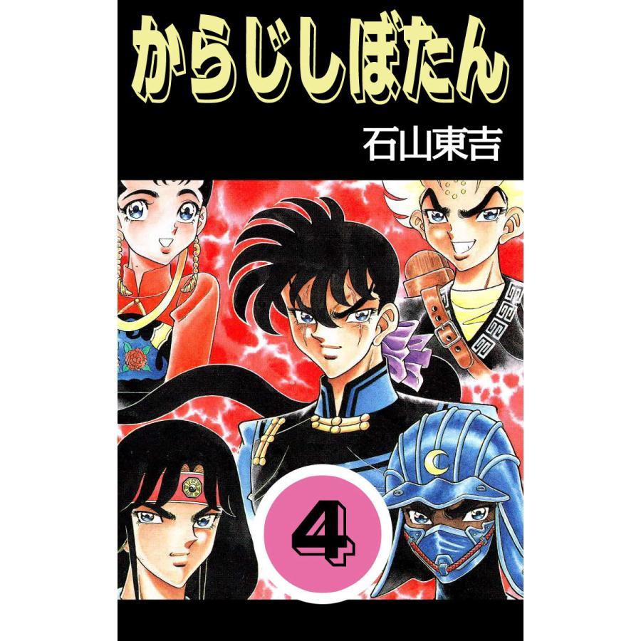 からじしぼたん (4) 電子書籍版 / 石山東吉 ebookjapan