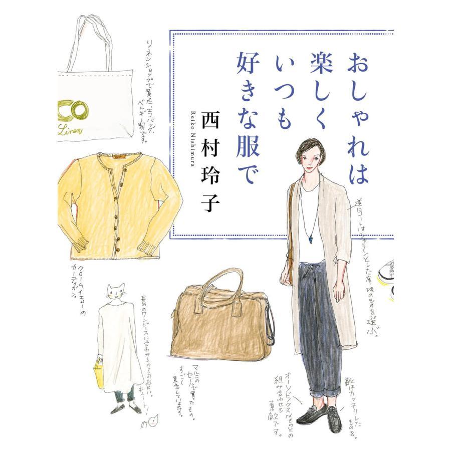 おしゃれは楽しく いつも好きな服で 電子書籍版 / 著者:西村玲子|ebookjapan