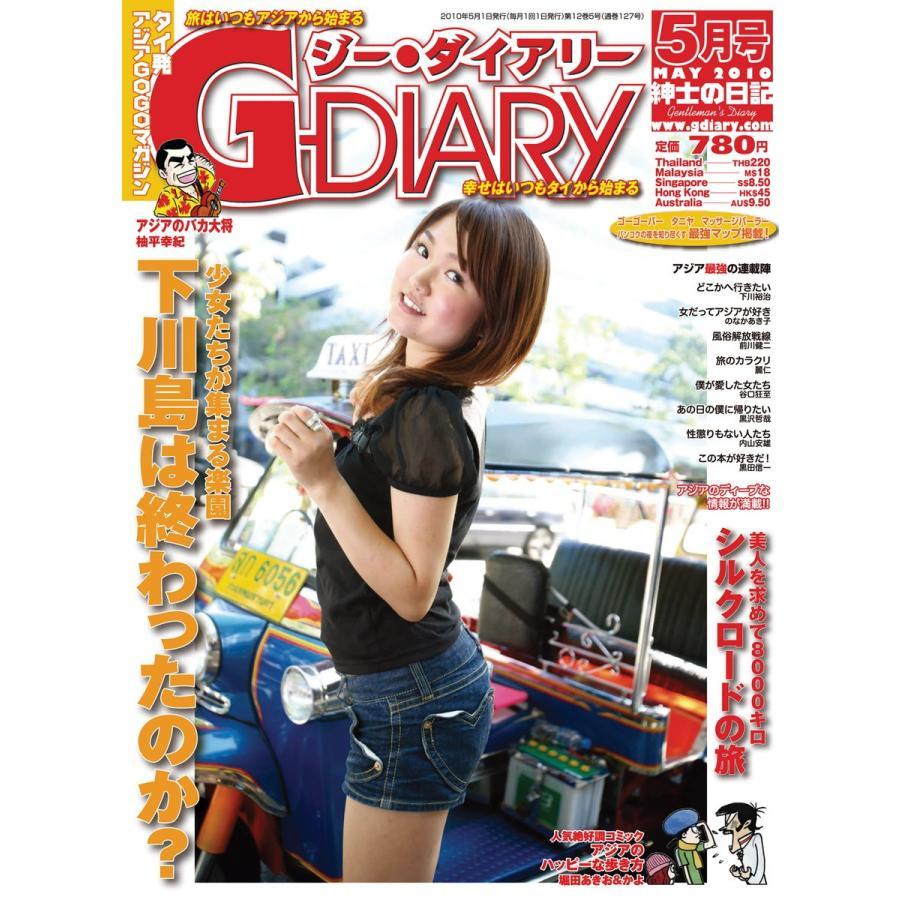 アジアGOGOマガジン G-DIARY 2010年5月号 電子書籍版 / アールコス・メディア株式会社 ebookjapan