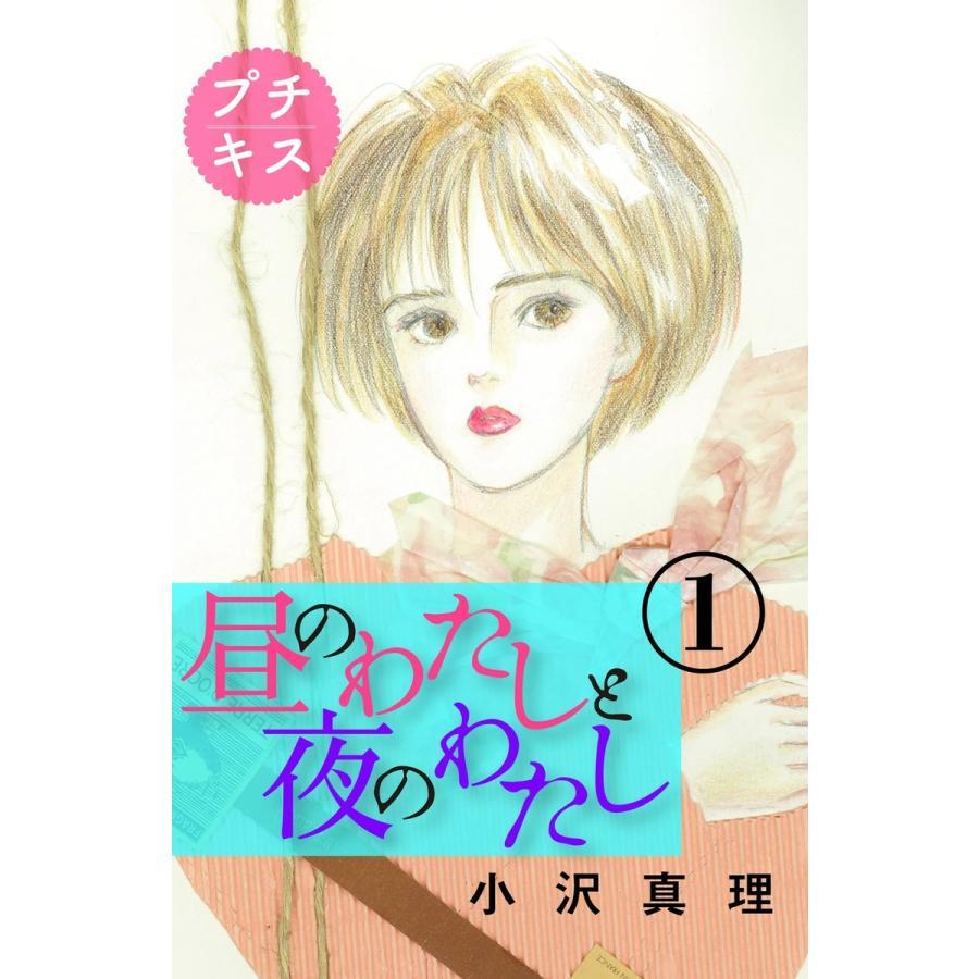 昼のわたしと夜のわたし プチキス (1) 電子書籍版 / 小沢真理 ebookjapan