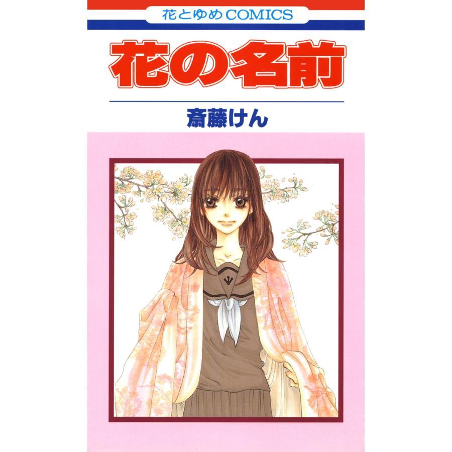 花の名前 (1) 電子書籍版 / 斎藤けん|ebookjapan