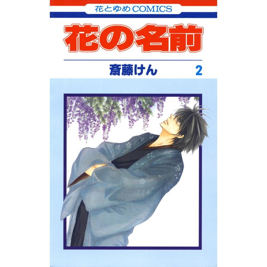 花の名前 (2) 電子書籍版 / 斎藤けん ebookjapan