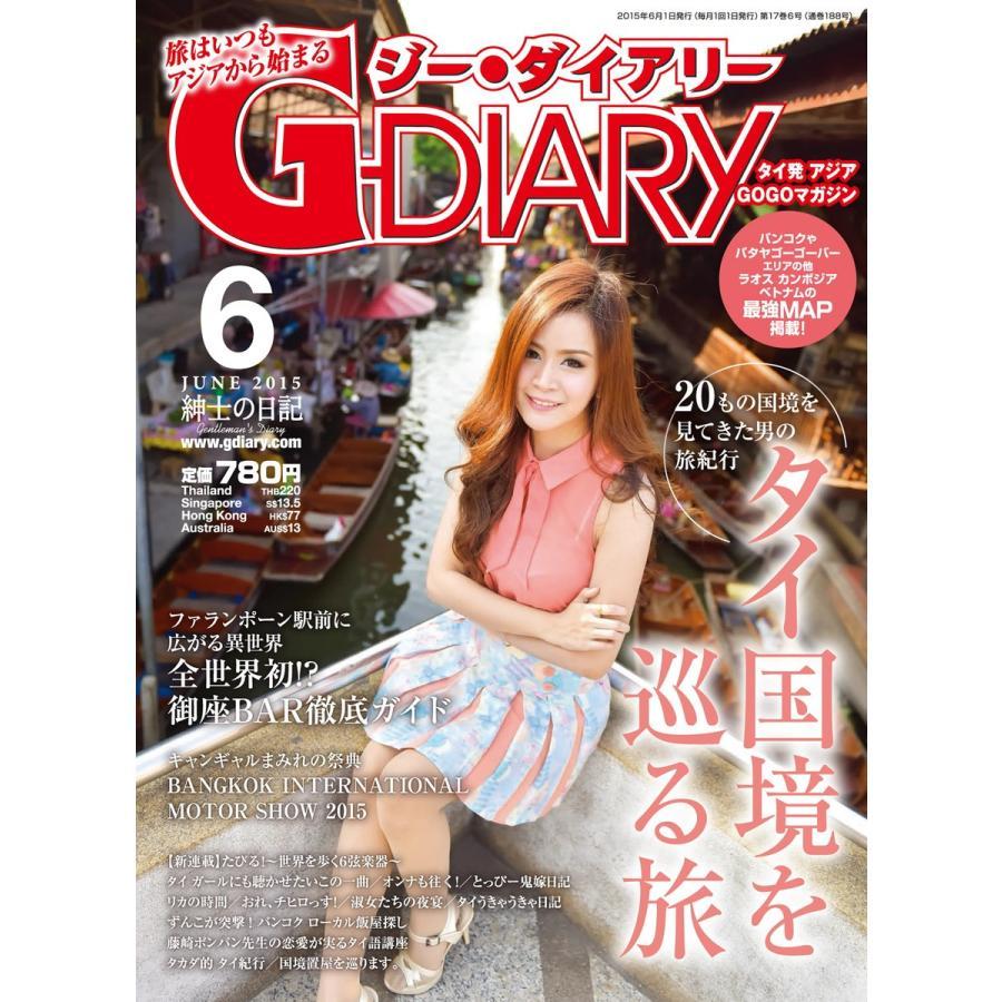 アジアGOGOマガジン G-DIARY 2015年6月号 電子書籍版 / アールコス・メディア株式会社 ebookjapan