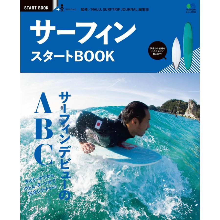 エイ出版社のスタートBOOKシリーズ サーフィンスタートBOOK 電子書籍版 / エイ出版社のスタートBOOKシリーズ編集部|ebookjapan