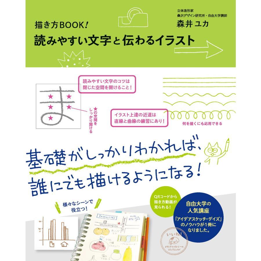 描き方BOOK! 読みやすい文字と伝わるイラスト 電子書籍版 / 著者:森井ユカ|ebookjapan