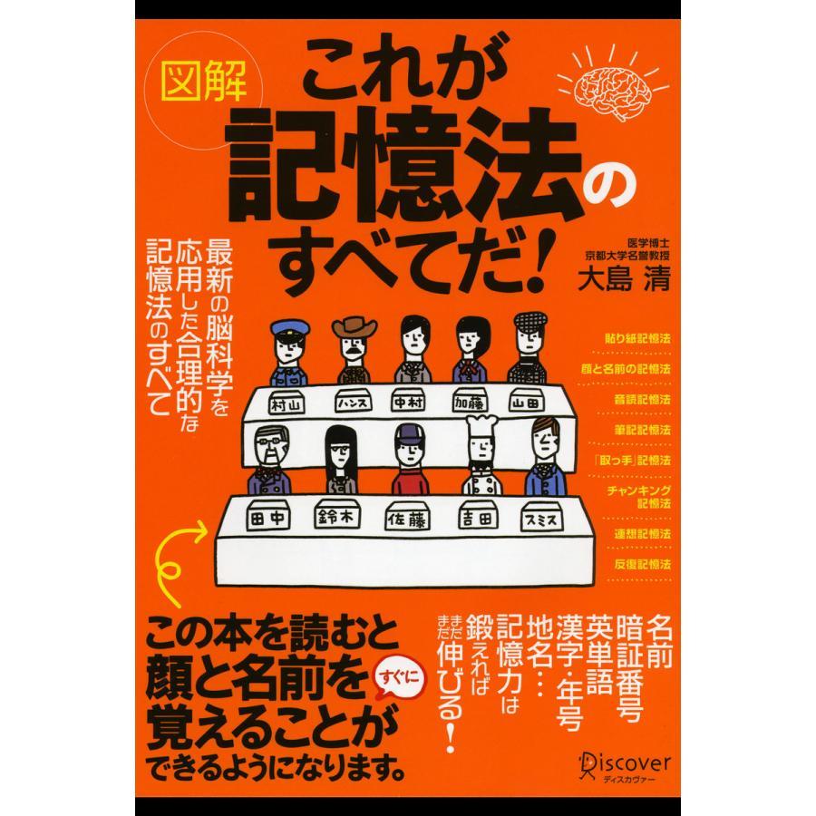 【初回50%OFFクーポン】図解これが記憶法のすべてだ! 電子書籍版 / 大島清 ebookjapan