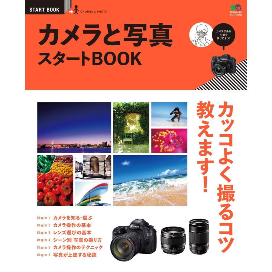 エイ出版社のスタートBOOKシリーズ カメラと写真スタートBOOK 電子書籍版 / エイ出版社のスタートBOOKシリーズ編集部|ebookjapan