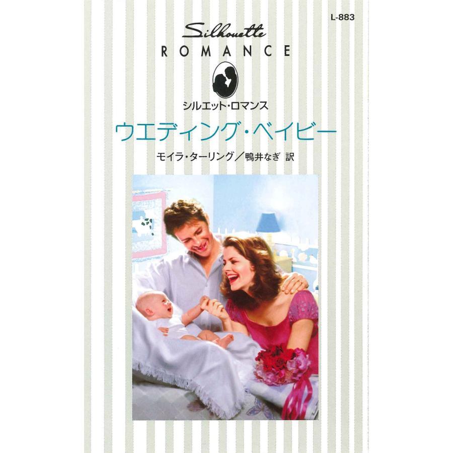 ウエディング・ベイビー 電子書籍版 / モイラ・ターリング 翻訳:鴨井なぎ|ebookjapan