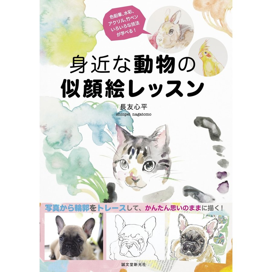 身近な動物の似顔絵レッスン 電子書籍版 / 長友心平|ebookjapan