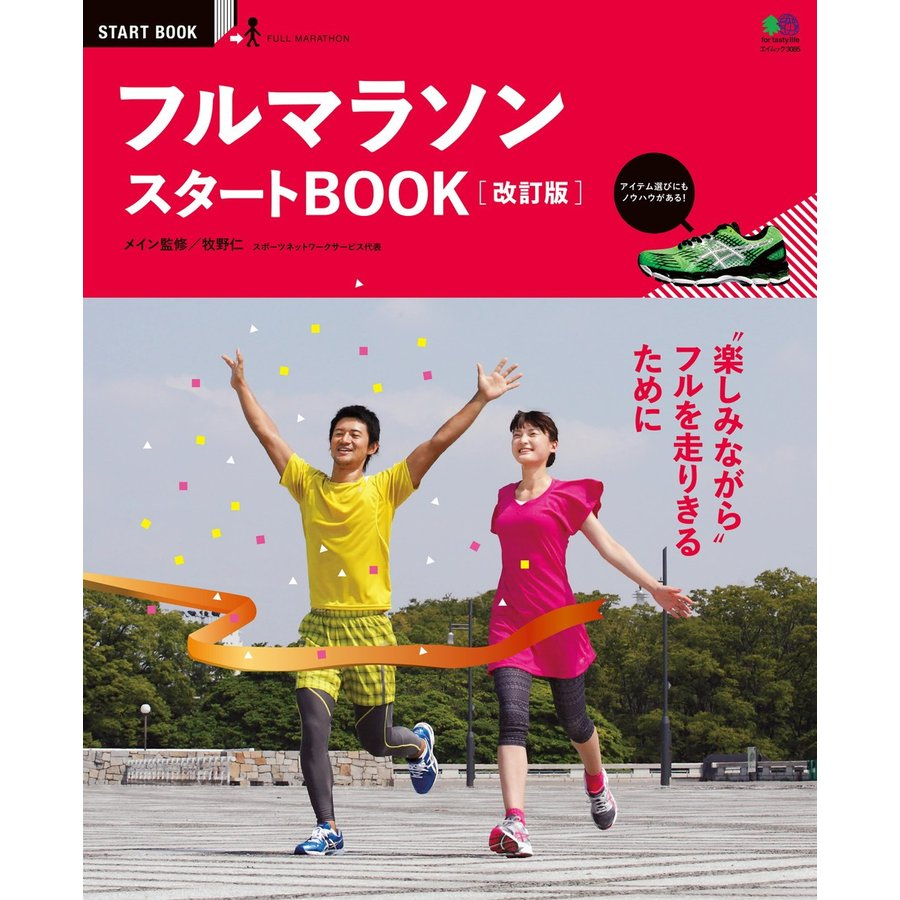 エイ出版社のスタートBOOKシリーズ フルマラソンスタートBOOK改訂版 電子書籍版 / エイ出版社のスタートBOOKシリーズ編集部|ebookjapan