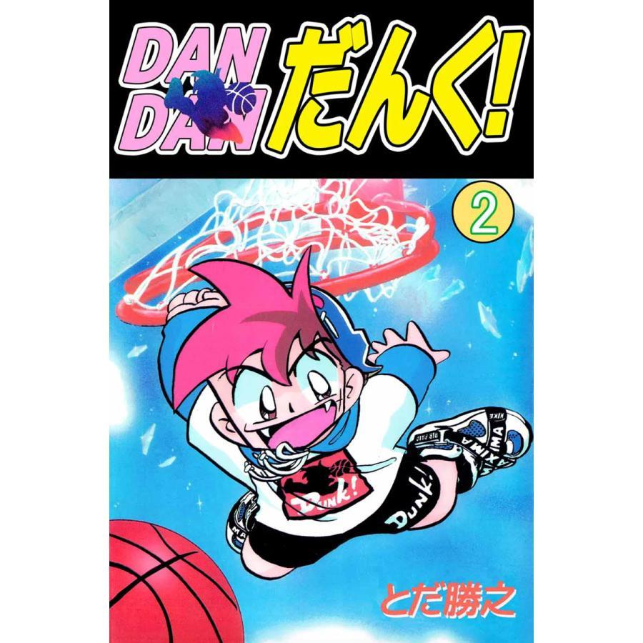 DANDANだんく! (2) 電子書籍版 / とだ勝之|ebookjapan