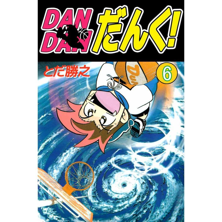 DANDANだんく! (6) 電子書籍版 / とだ勝之 ebookjapan