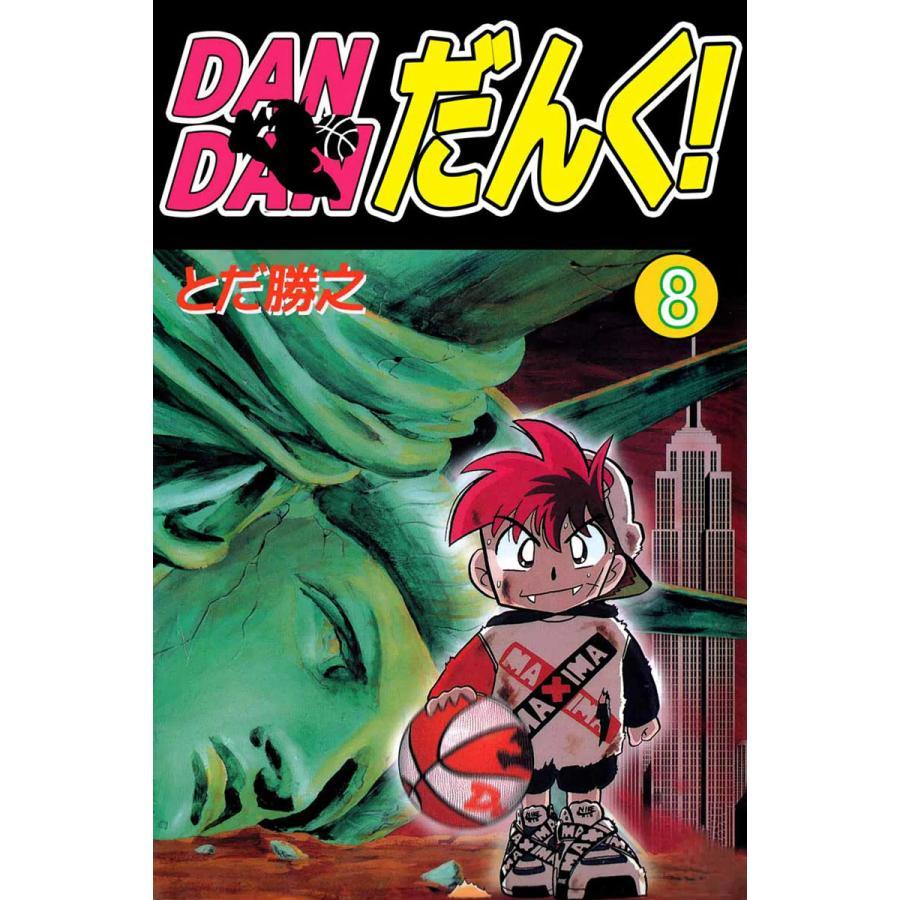 DANDANだんく! (8) 電子書籍版 / とだ勝之|ebookjapan