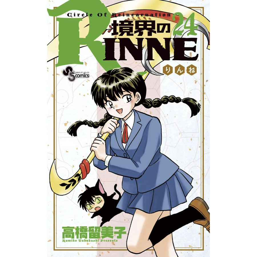 境界のRINNE (24) 電子書籍版 / 高橋留美子|ebookjapan