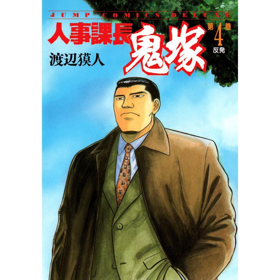 人事課長鬼塚 (4) 電子書籍版 / 渡辺獏人|ebookjapan