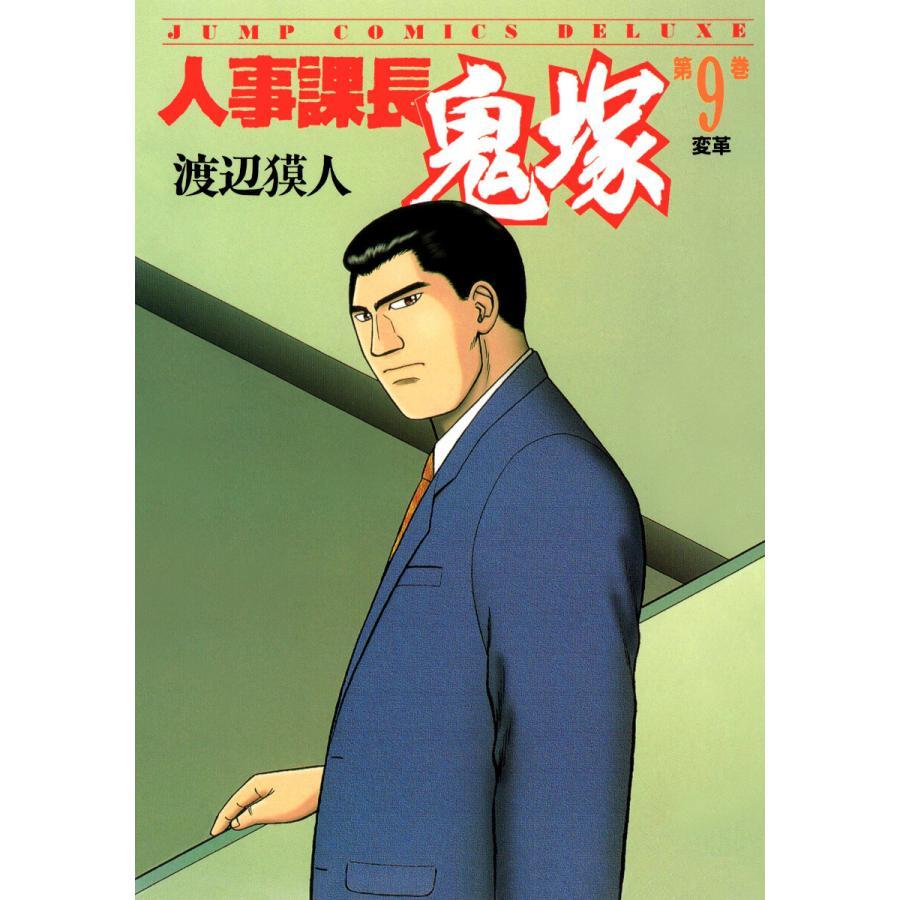 人事課長鬼塚 (9) 電子書籍版 / 渡辺獏人|ebookjapan